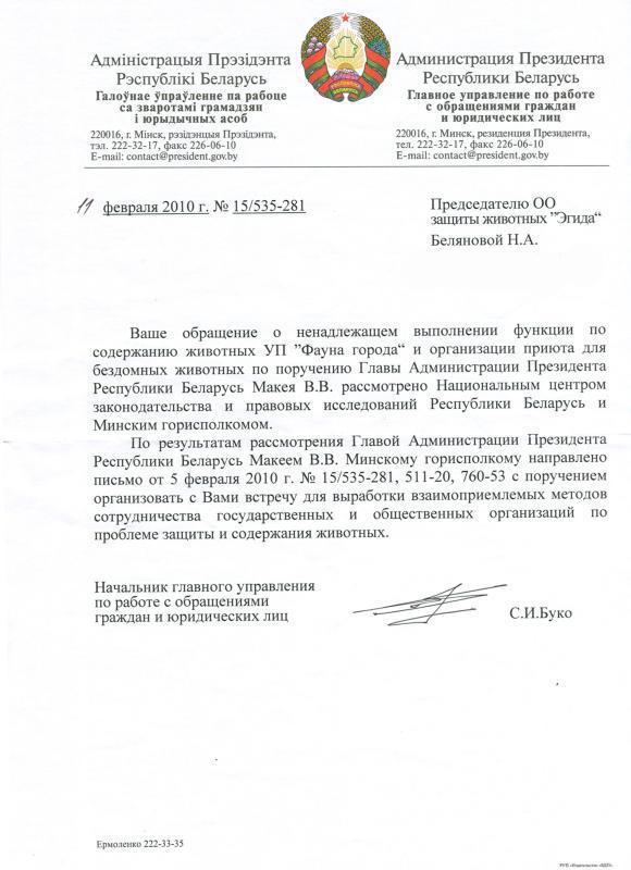 письмо в администрацию президента образец рб - фото 2